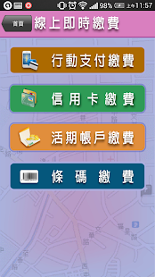 臺中e停車 APK for Bluestacks
