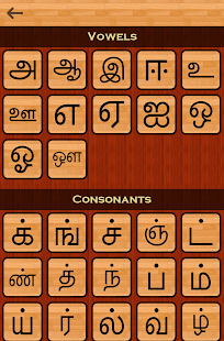 Tamil 101 - screenshot