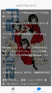クイズ for Perfume Ver - screenshot