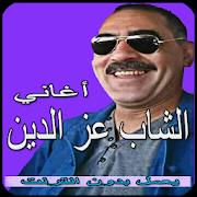 اغاني الشاب عز الدين بدون نت 2019 - Cheb Azzeddine