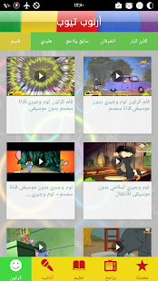 أرنوب تيوب - screenshot