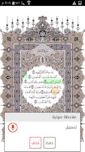 Otlooha Sa7 - Quran Teaching APK for Bluestacks