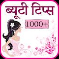 Beauty Tips in Hindi APK for Bluestacks