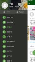 Screenshot of 이니스쿨