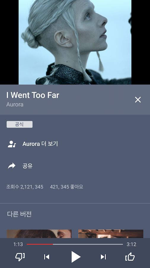 YouTube Music 이미지[6]