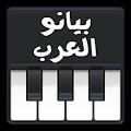 Game بيانو العرب apk for kindle fire