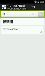 Azerbaijani-Chinese Dictionary - screenshot