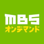 MBSオンデマンド