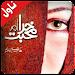 Khuda Or Muhabbat | خدا اور محبّت  Icon