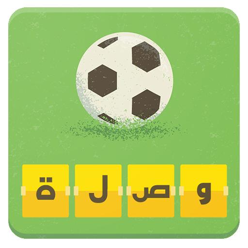 وصلة كرة القدم (game)