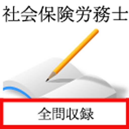 社会保険労務士試験 過去問 (app)