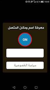App نطق و معرفة اسم المتصل من رقمه APK for Kindle