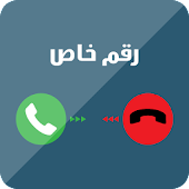 App اخفاء رقمك - prank APK for Windows Phone