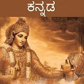 Bhagavad Gita - Kannada Audio APK for Bluestacks