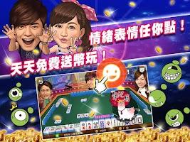 Screenshot of 麻將 明星3缺1 -甜心愷樂版