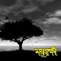 App ময়ূরাক্ষী | হুমায়ূন আহামেদ APK for Windows Phone