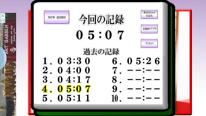 Shisen-Sho with Ahane Screenshot