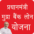 Free Download Mudra Bank Loan Yojana (Hindi) APK for Samsung