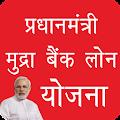 Download Mudra Bank Loan Yojana (Hindi) APK for Android Kitkat
