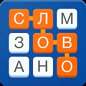 Free Слово за слово - игра в слова APK for Windows 8