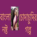 বাংলা চটি চোদাচুদির গল্প - Bangla Choti