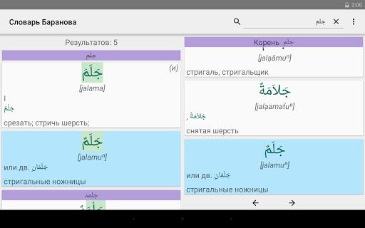 Арабско-русский словарь БАРС - screenshot