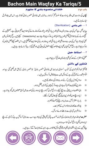Bachon Main Waqfay Ka Tariqa Screenshot