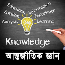 International Knowledge Bangla