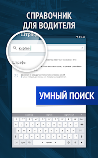 App Штрафы ПДД 2017 - штрафы ГИБДД apk for kindle fire