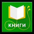 Библиотека без интернета