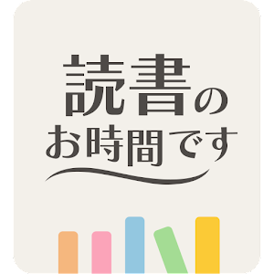 Download 読書のお時間ですビューア For PC Windows and Mac