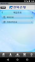 Screenshot of 전북은행 전북M뱅크