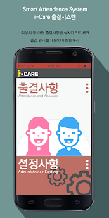 I-CARE(아이케어) Lite - screenshot