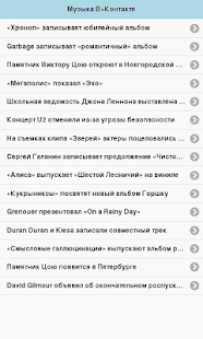 Музыка В>Контакте - screenshot