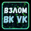 Взлом ВК Контакта VK - prank