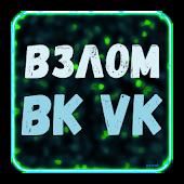 Download Взлом ВК Контакта VK - prank APK to PC