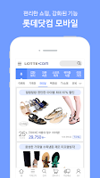 Screenshot of lotte.com