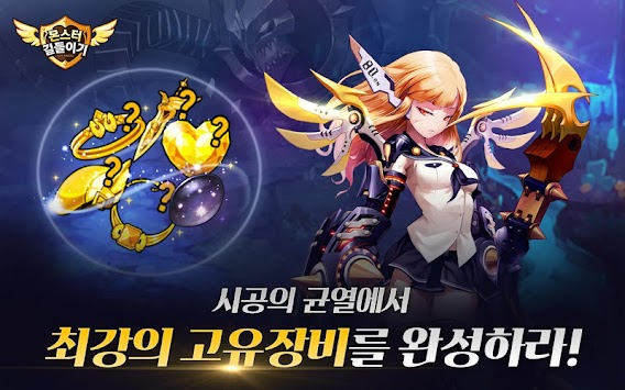 몬스터 길들이기 For Kakao APK screenshot thumbnail 18