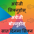 Learn English in Nepali - Speak Nepali to English APK for Kindle Fire
