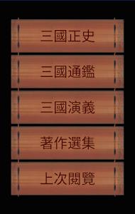 【三國通】 이미지[1]