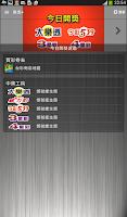 Screenshot of 樂透+