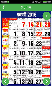Hindi Calendar 2016 - screenshot