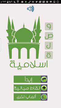 Islamic link apk screenshot