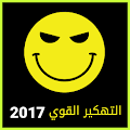 App تهكير العاب 2017 Prank Joke APK for Windows Phone