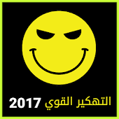 تهكير العاب 2017 Prank Joke APK for Windows