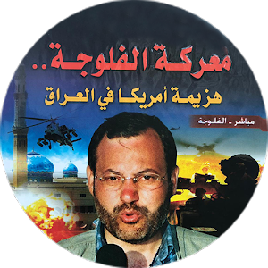 أحمد منصور - معركة الفلوجة For PC / Windows 7/8/10 / Mac – Free Download