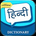 App English to Hindi Dictionary APK for Kindle