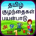 Tamil Alphabet for Kids APK for Bluestacks