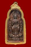 พระทวาราวดี หลวงปู่เพิ่ม พ.ศ. ๒๕๑๘ พร้อมเลืี่ยมทองอย่างหนา สภาพสวยครับ