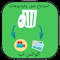 App استرجاع فيديوات وصور واتس Joke APK for Kindle